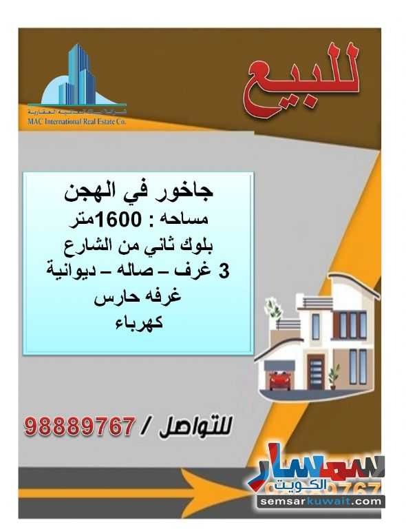 Ad Photo: Farm 1600 sqm in Al Jahra
