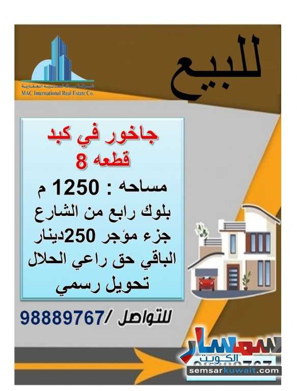 Ad Photo: Farm 1250 sqm in Al Jahra