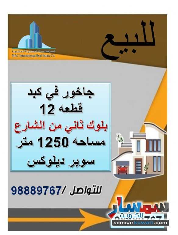 Ad Photo: Land 1250 sqm in Kabed  Al Jahra