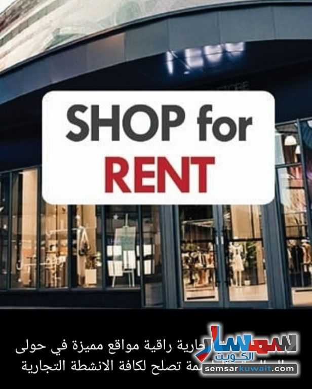 Ad Photo: Commercial 15 sqm in Maidan Hawally  Hawalli